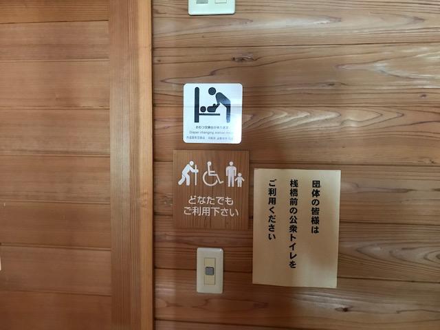 大久野島のビジターセンター内のトイレ